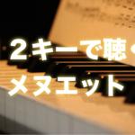 相対音感トレーニング【メヌエット】