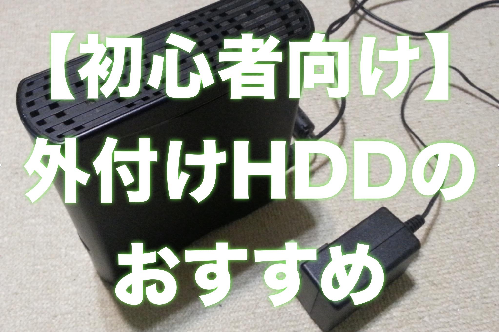 【初心者向け】本当におすすめできる外付けHDDとは
