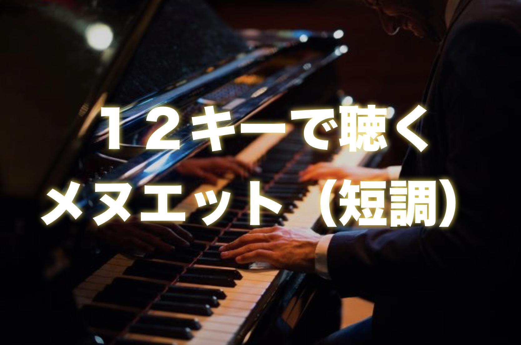 相対音感トレーニング【メヌエット短調】