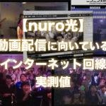 【nuro光】動画配信に向いているインターネット回線の実測値