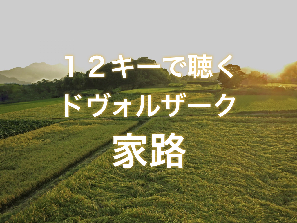 相対音感トレーニング【ドヴォルザークの家路】