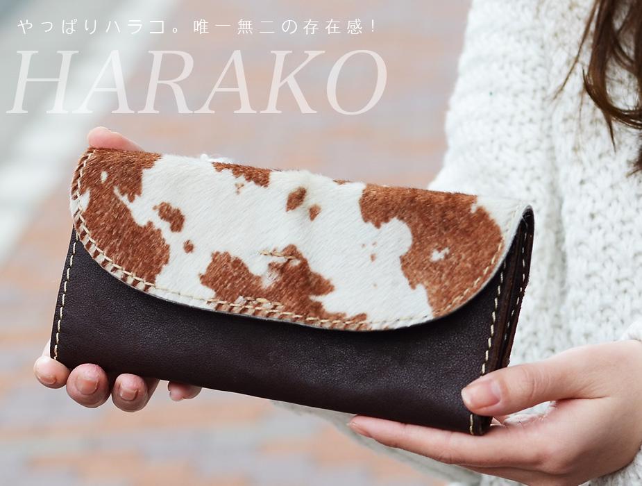 ハラコのお財布がかっこよくもあり、そしてかわいい。