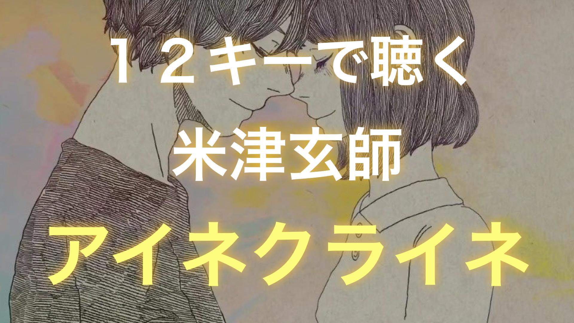 相対音感トレーニング【米津玄師 アイネクライネ】