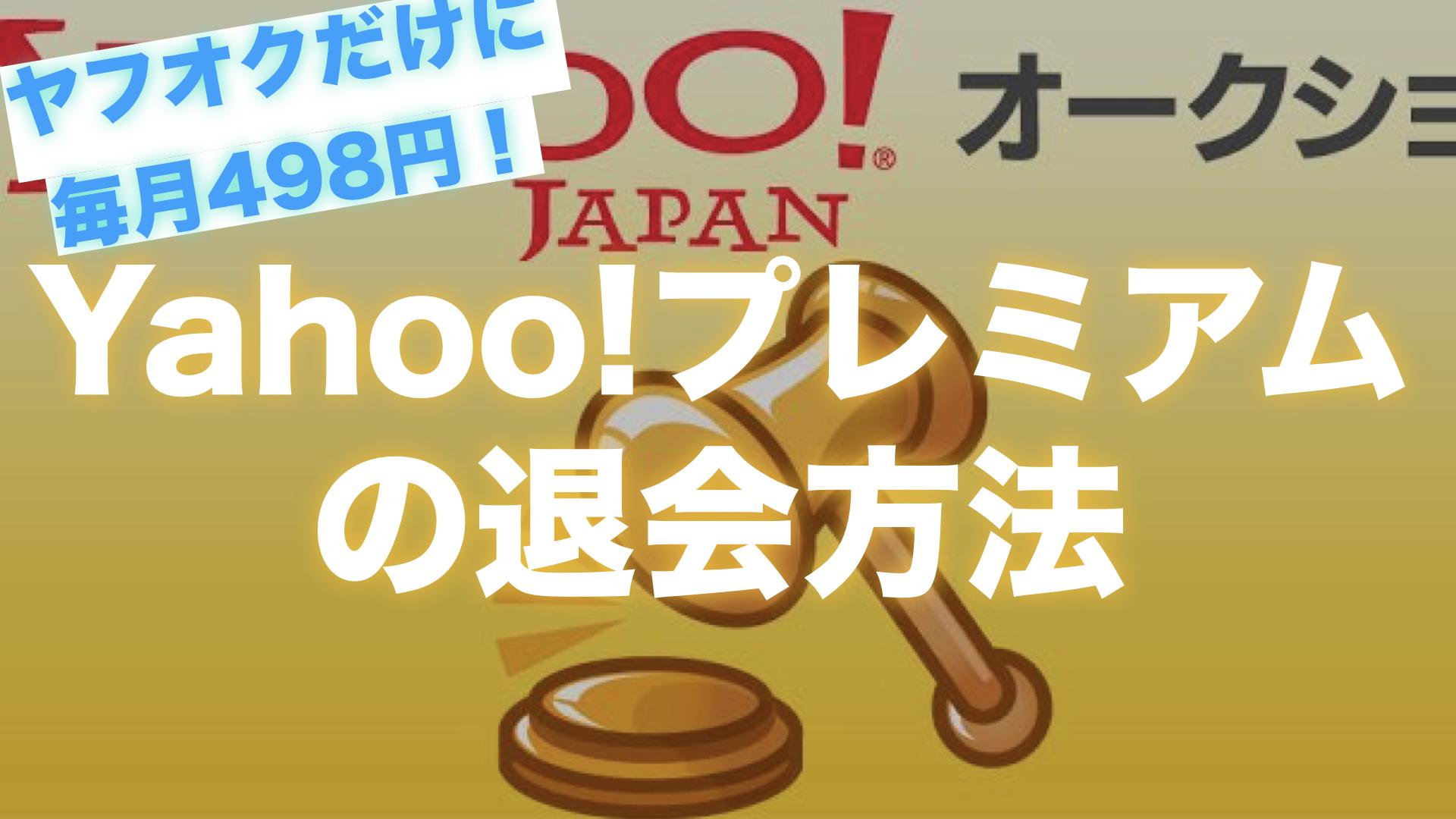 ヤフオクだけのために毎月498円?Yahoo!プレミアムの解約方法