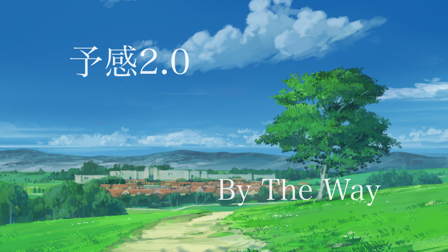 予感2.0 -By The Way-