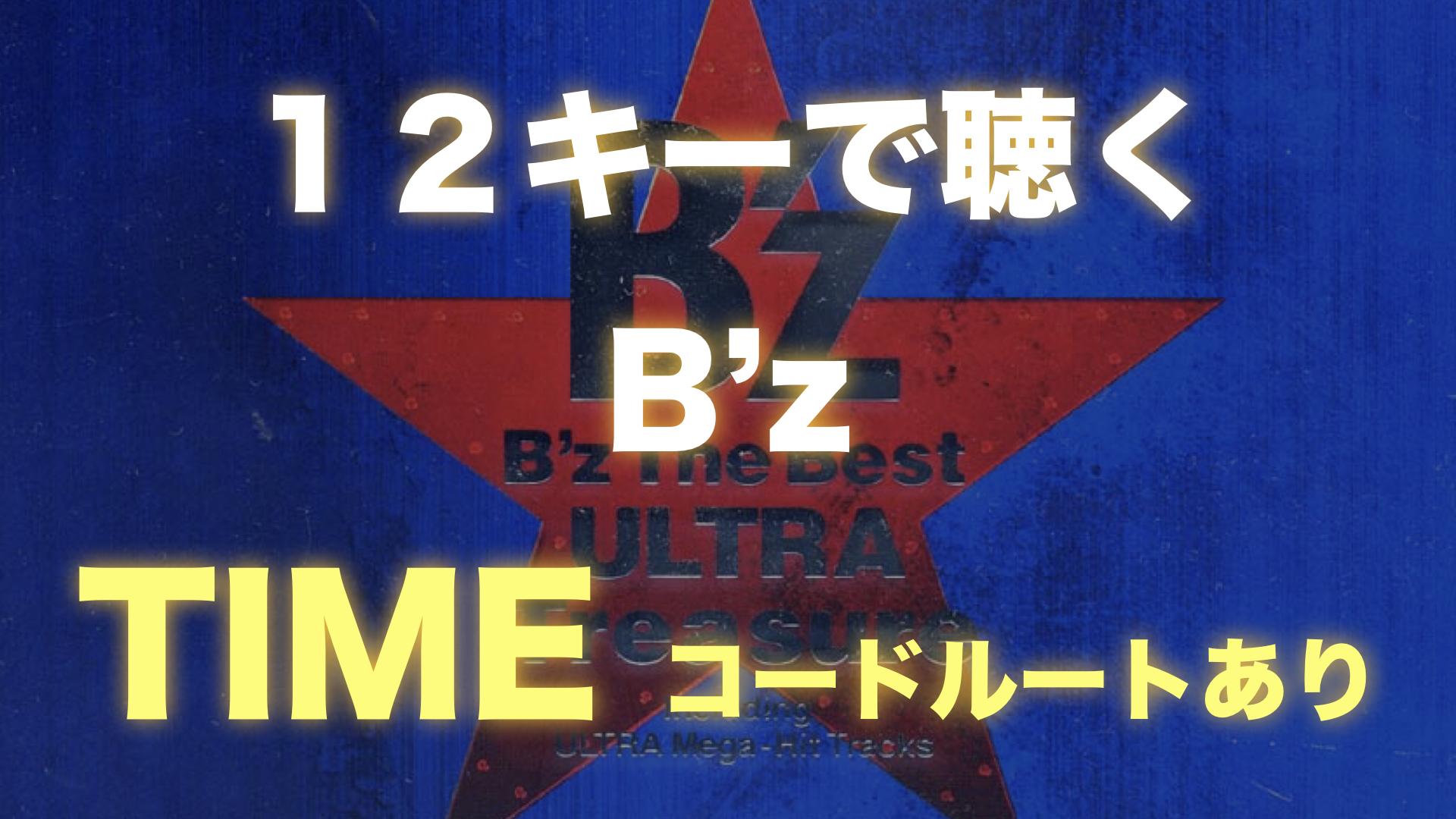 相対音感トレーニング【B'z TIME】