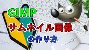 GIMPで簡単5分!サムネイル画像の作り方