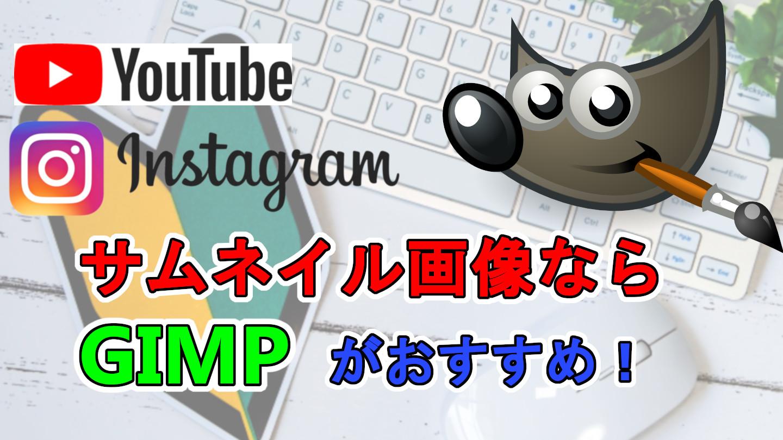 YouTubeやInstagramのサムネイル画像はGimpがおすすめ!