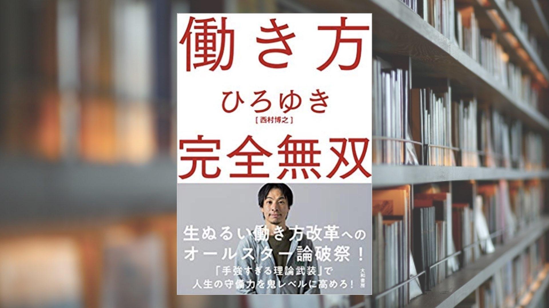 日本は沈む!働き方完全無双で描かれるひろゆき氏推奨の世界