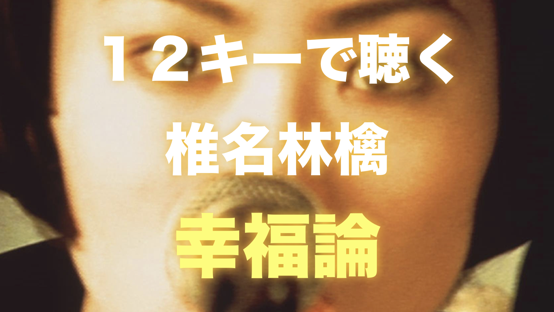 相対音感トレーニング【椎名林檎 幸福論】