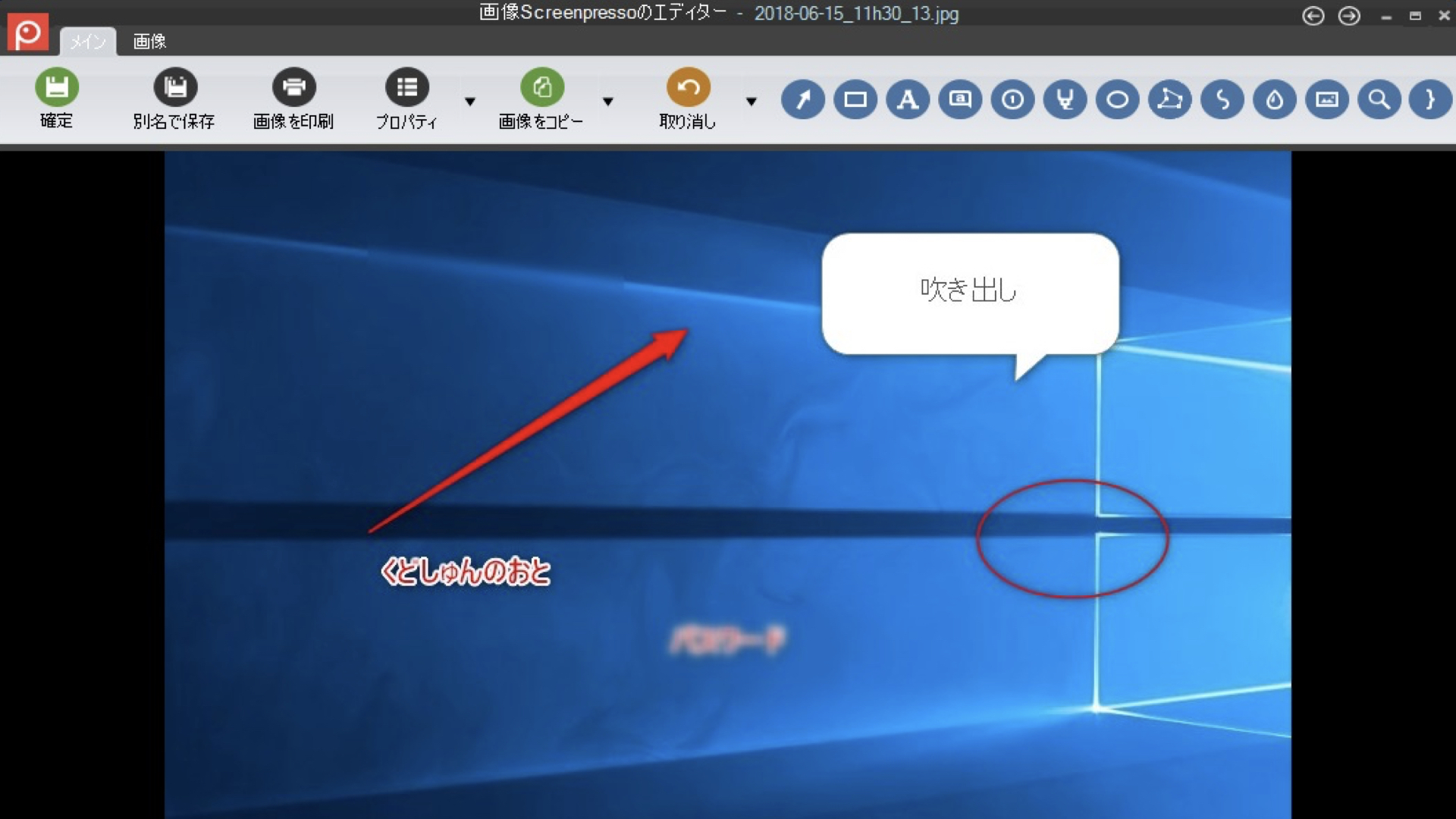 画面をキャプチャして矢印文字入力するならこのソフト【Mac&Windows】
