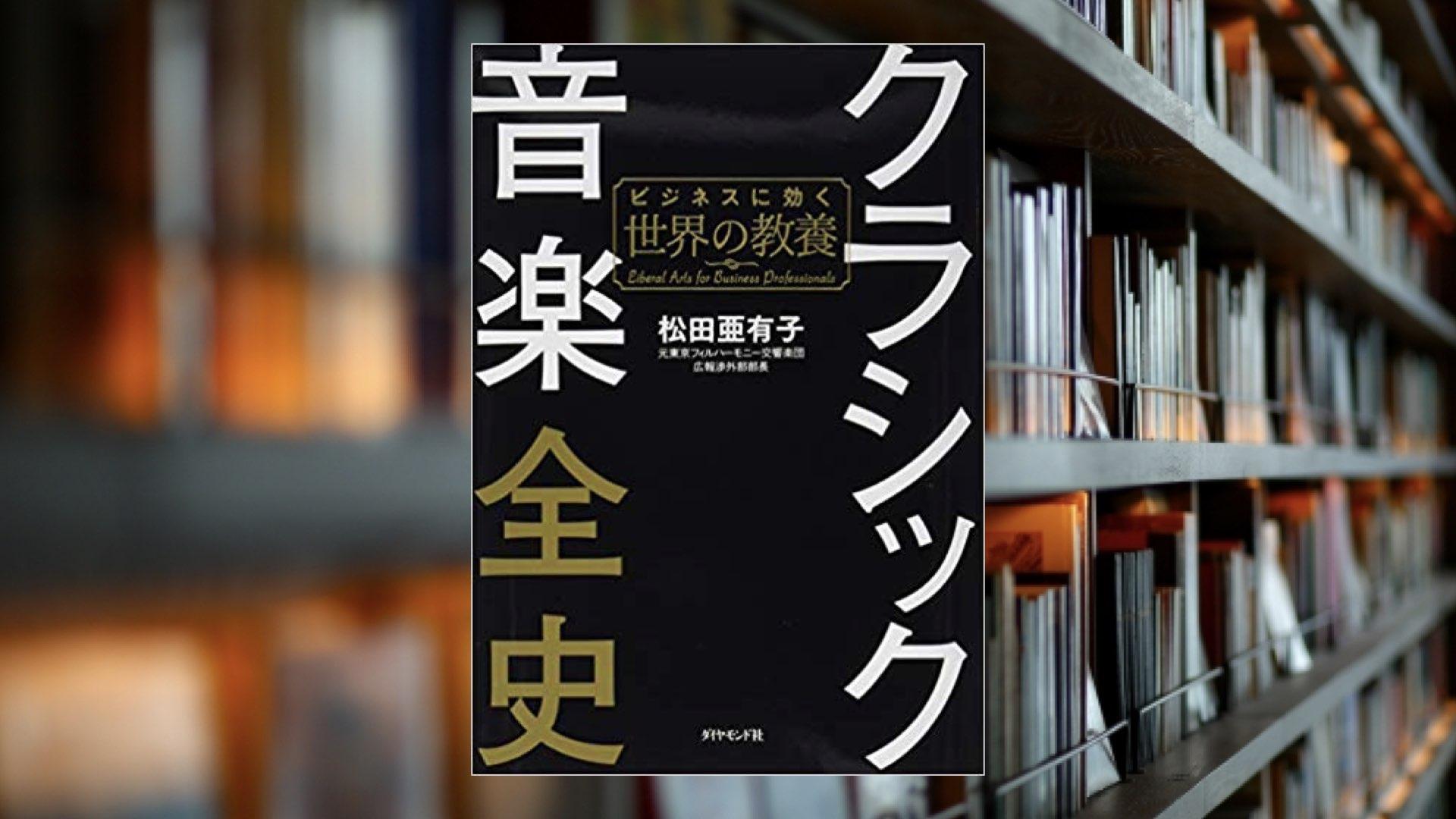音楽の歴史を知ろう クラシック音楽全史 松田亜有子