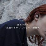2万円以下の最新トゥルーワイヤレス!Nuarl NT01AXレビュー