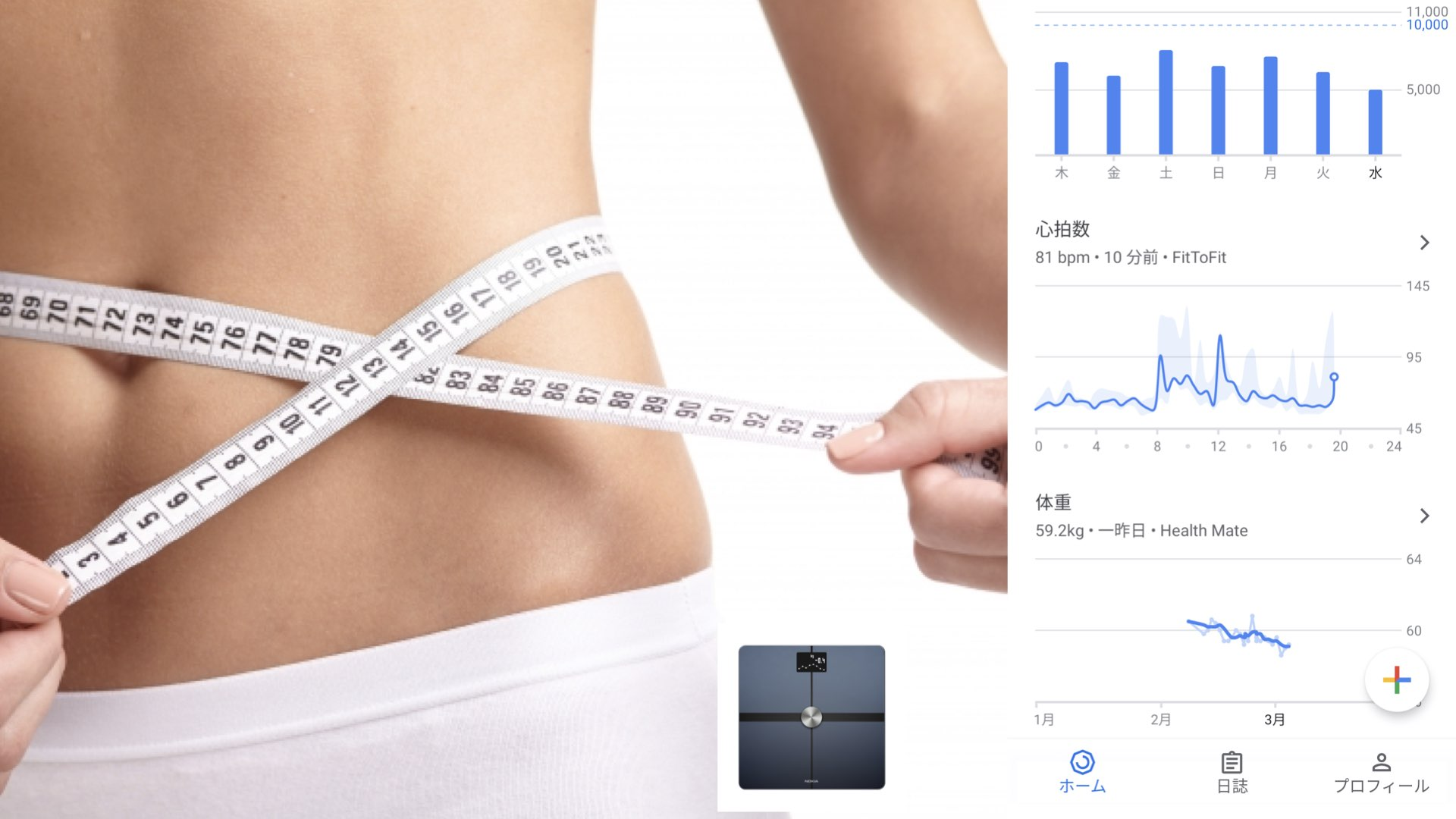 Wi-Fi&Google Fitアプリ対応の体重計が人生変わるほど便利