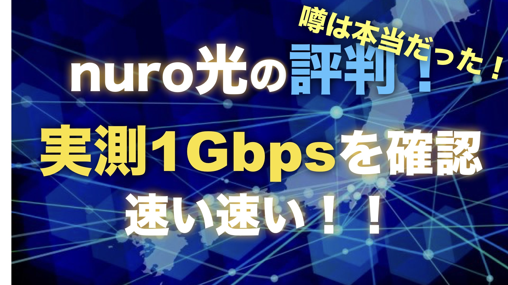 nuro光の評判!実測1Gbpsを確認!速い速い!