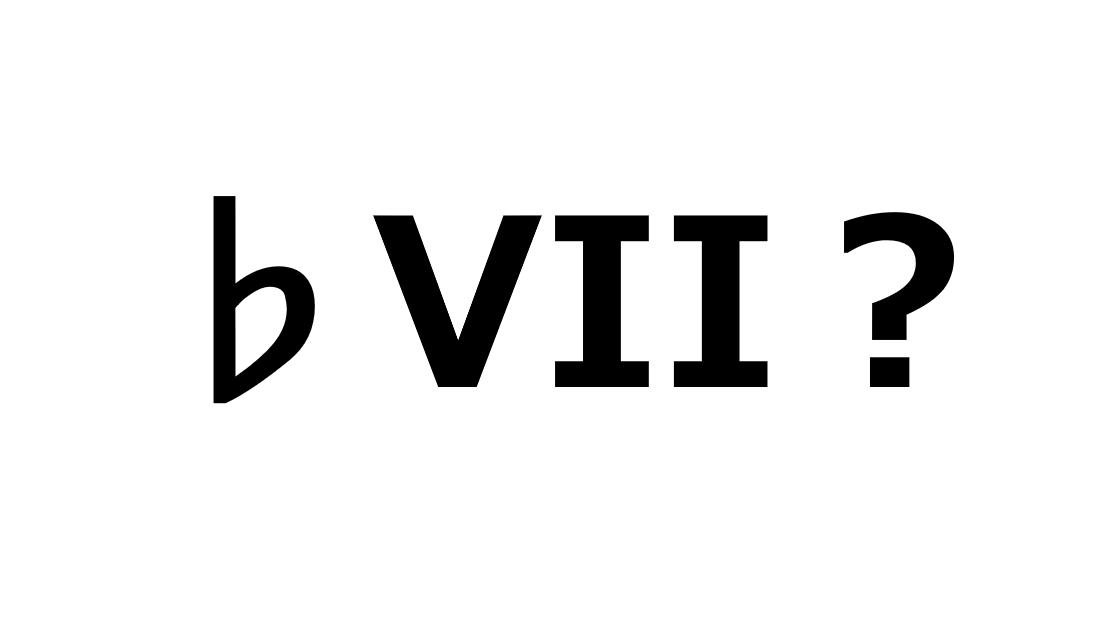 なんか手軽に洋楽感?♭VIIを使いこなそう。