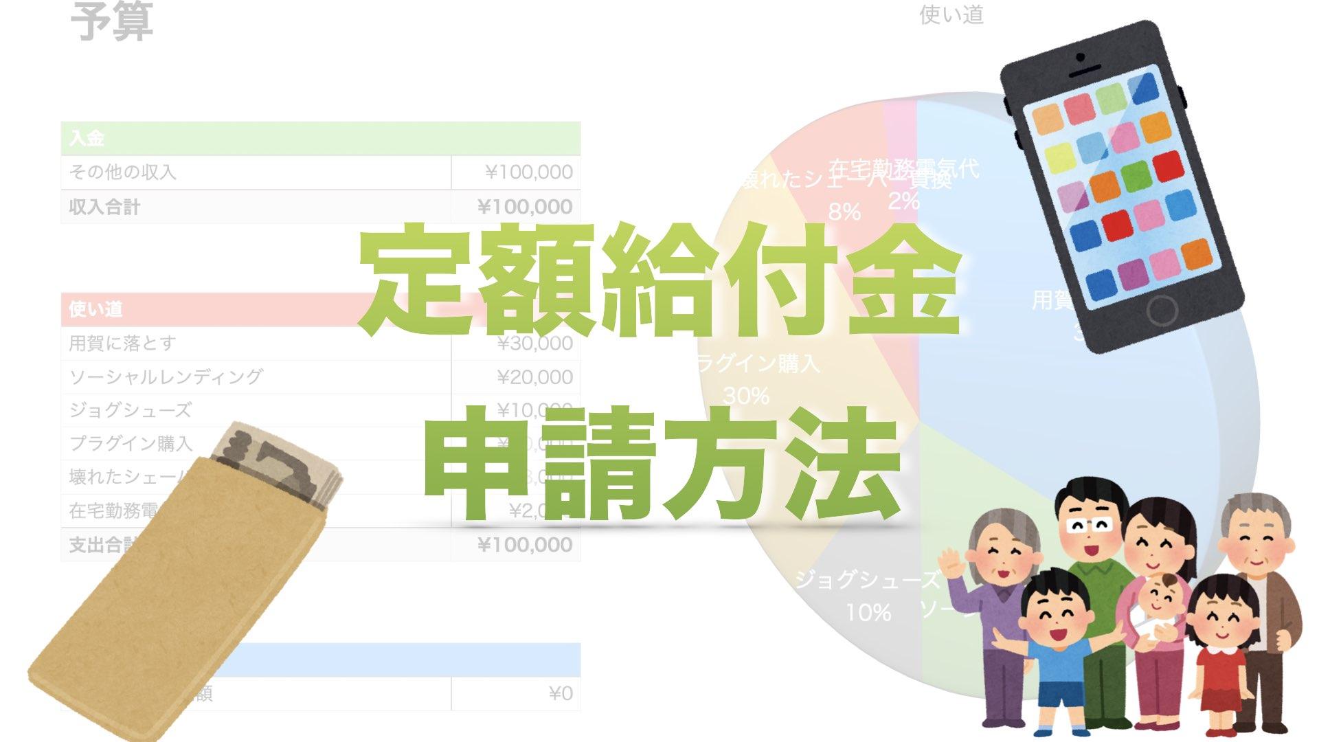10万円給付の申請方法と使い道