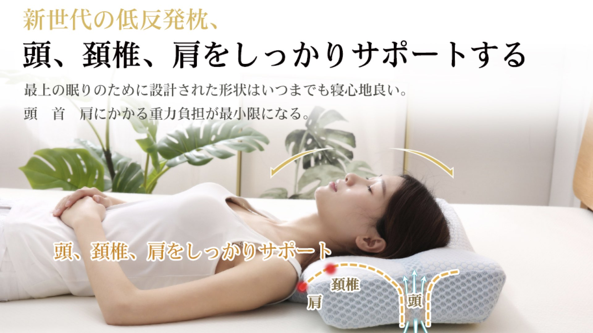 スマホ首解消には枕を変えるのがベスト