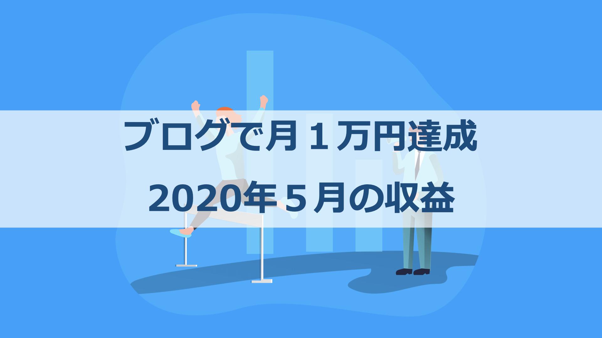 ブログで月1万円達成!2020年5月の収益