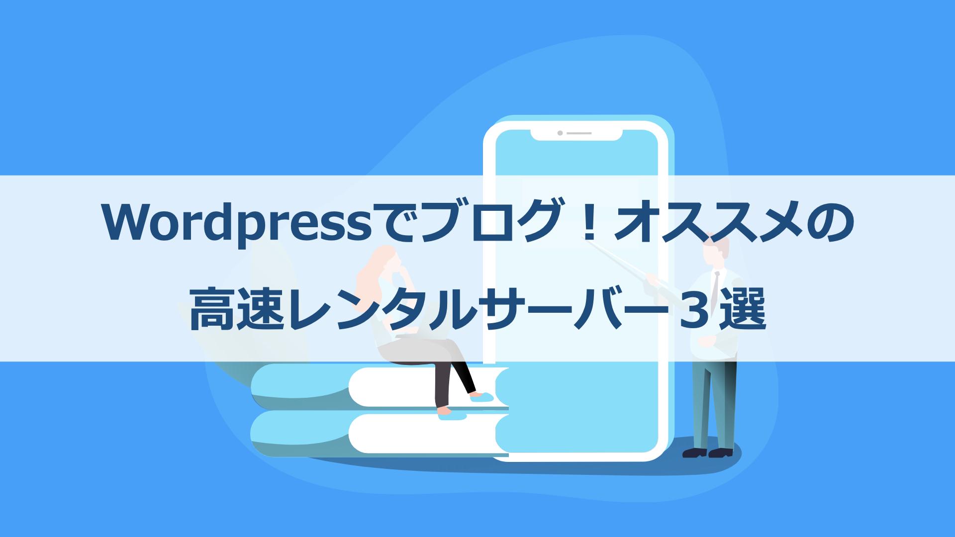 WordPressでブログ!オススメの高速レンタルサーバー3選