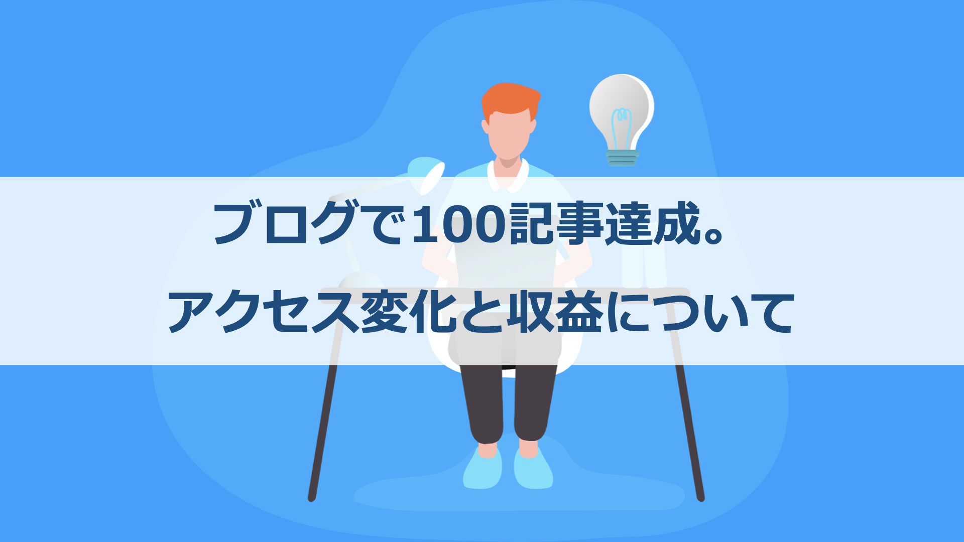 ブログで3ヶ月100記事達成。アクセス変化と収益について
