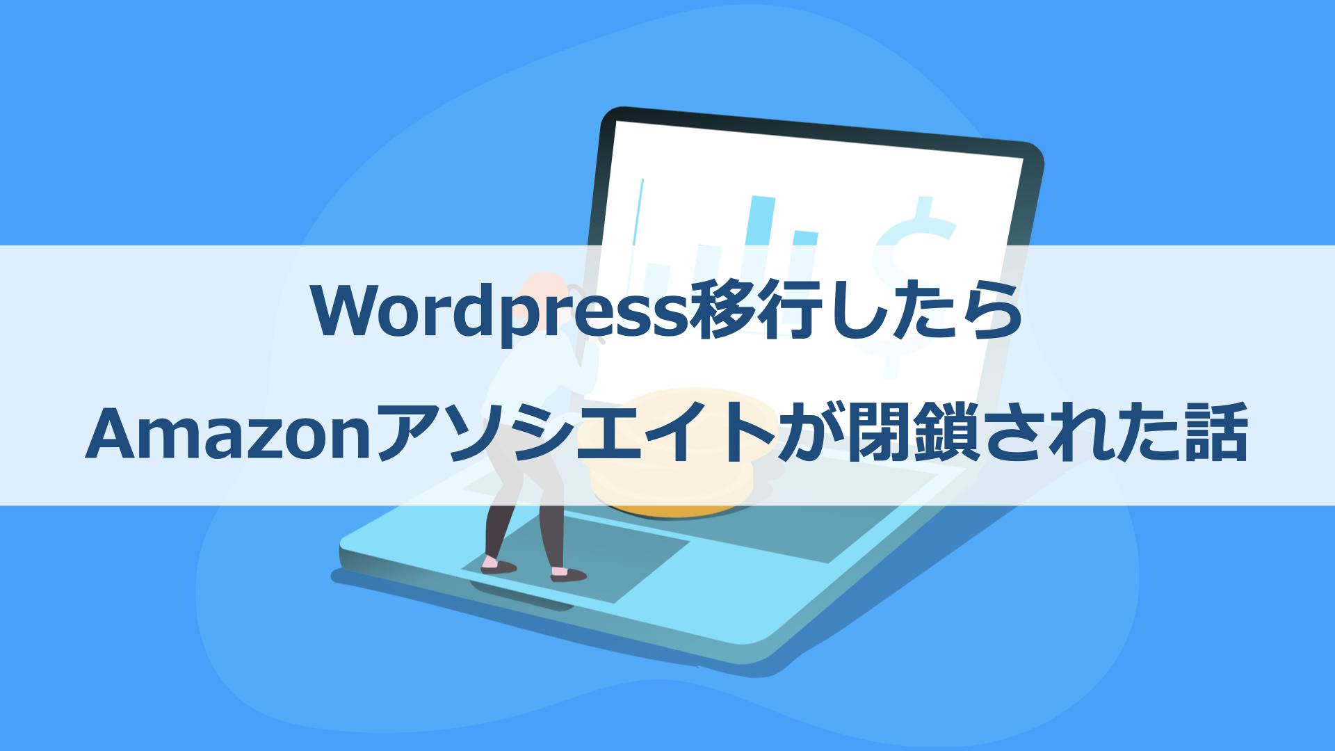 WordPress移行したらAmazonアソシエイトが閉鎖された話