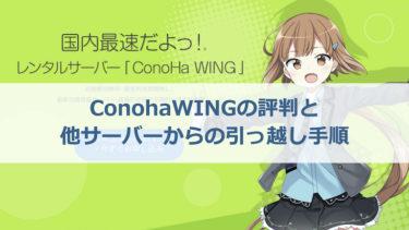 ConoHaWINGの評判と他サーバーからの引っ越し手順