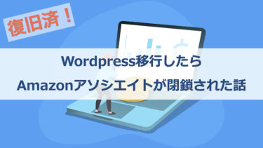 【復旧済】WordPress移行したらAmazonアソシエイトが閉鎖された話
