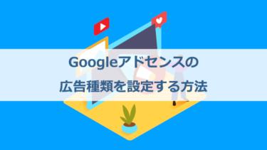 Googleアドセンスの広告種類を設定する方法