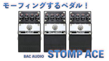 モーフィングペダル!BAC AudioのSTOMP ACEレビュー【REV,COMP,PHASER編】