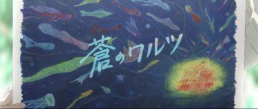 ジョゼと虎と魚たち主題歌「蒼のワルツ/Eve」歌詞考察