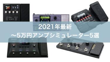 【2021最新】〜5万円おすすめアンプシミュレーター5選
