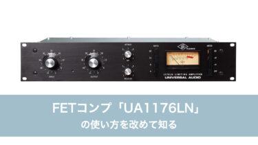 FETコンプ「UA1176LN」の使い方を改めて知る