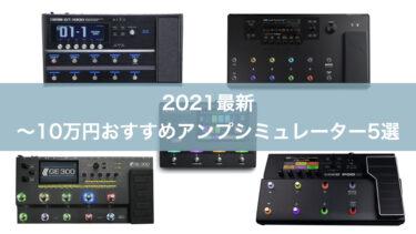 【2021最新】〜10万円おすすめアンプシミュレーター5選