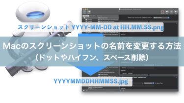 Macのスクリーンショットの名前を変更する方法(ドットやハイフン、スペース削除)