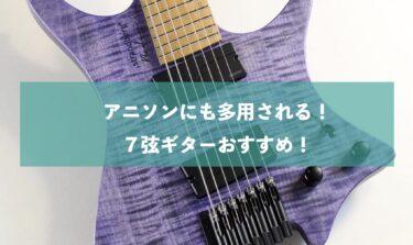 アニソンでも多用される7弦ギターおすすめ