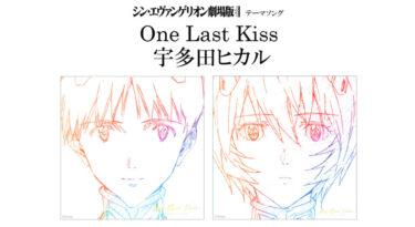 シン・エヴァンゲリオン劇場版:||主題歌「One Last Kiss/宇多田ヒカル」歌詞の意味を考察
