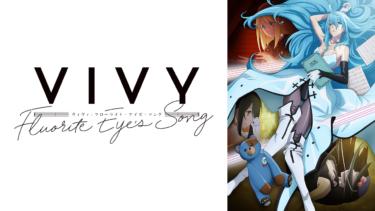 Vivy -Fluorite Eye's Song-主題歌「Sing My Pleasure」メロディーコード分析