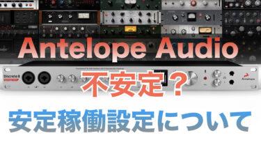 Antelope Audio製品が不安定?超安定稼働するようになった方法