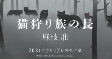 「猫狩り族の長/麻枝准」感想から紐解く才能論について