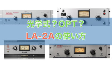 OPTコンプ「Teletronix LA-2A」の使い方を改めて知る