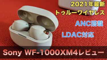 音楽を作る側が聴く最新トゥルーワイヤレス「Sony WF-1000XM4」レビュー