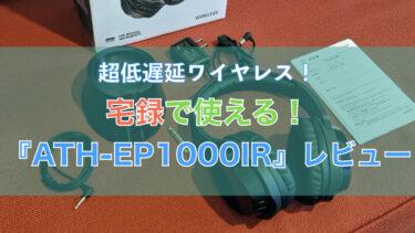 宅録で使える!超低遅楽器用ワイヤレスヘッドホン『ATH-EP1000IR』レビュー
