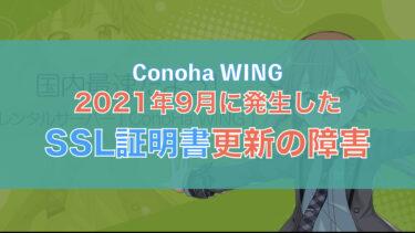 【Conoha WING】2021年9月に発生したSSL証明書更新の障害について